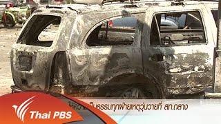 ข่าวค่ำ มิติใหม่ทั่วไทย - 11 ต.ค. 58