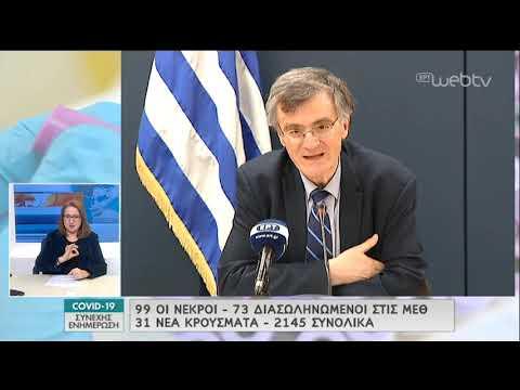 Η ενημέρωση του Υπουργείου Υγείας για την πανδημία του κορωνοϊού | 13/04/2020 | ΕΡΤ