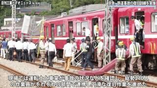 京急、鉄道事故の復旧訓練を実施(動画あり)