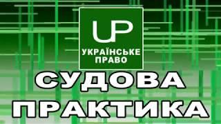 Судова практика. Українське право. Випуск від 2018-04-14