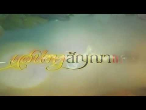 [FanMV] Sanaeha Sunya Kaen เสน่หาสัญญาแค้น (видео)