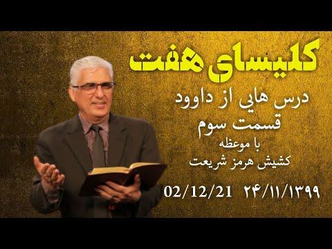 پخش زنده کلیسای هفت با موعظه دکتر هرمز شریعت