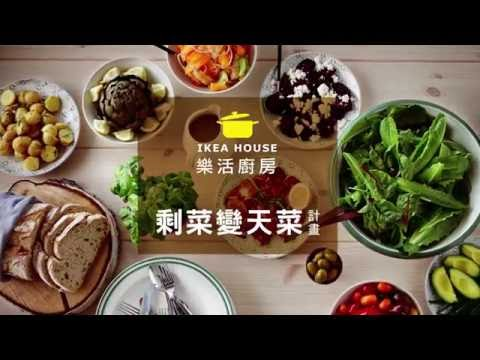 IKEA House 剩菜變天菜活動紀錄