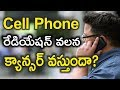 Do cell phone radiation causes Cancer?