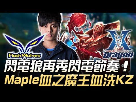 FW vs KZ 閃電狼再秀閃電節奏 Maple血之魔王血洗KZ!Game2
