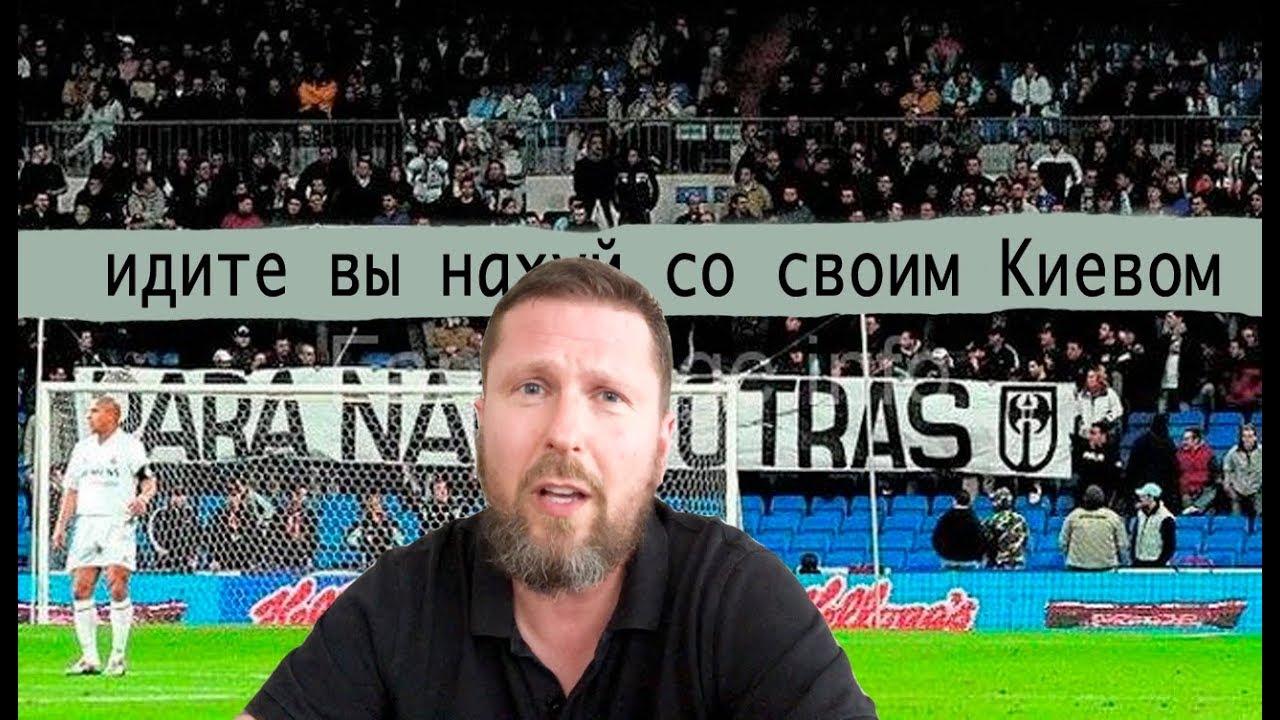 Позор украины перед финалом Лиги Чемпионов