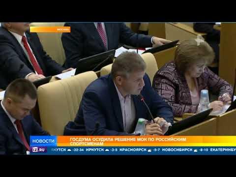 Госдума осудила недопуск сборной России на Олимпиаду в Пхенчан