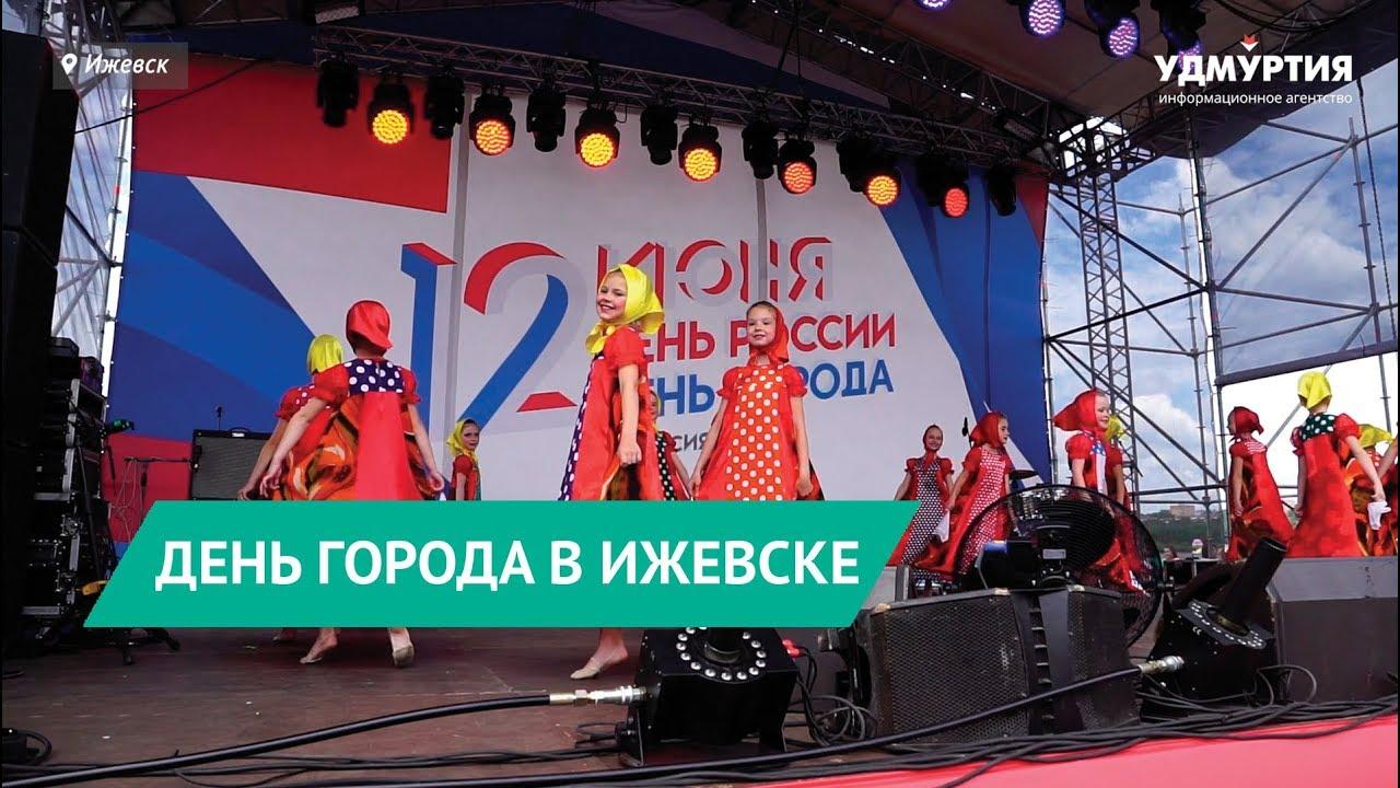 День города-2019 в Ижевске