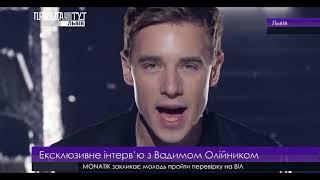 Вадим Олійник: ексклюзивне інтерв'ю