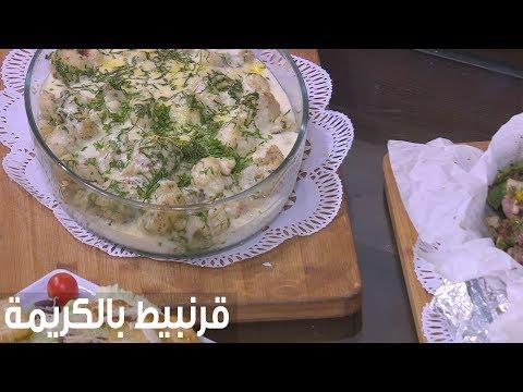 العرب اليوم - طريقة إعداد قرنبيط بالكريمة