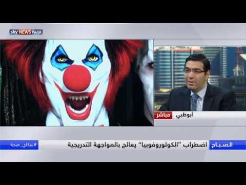 العرب اليوم - الخوف من المهرجين أو