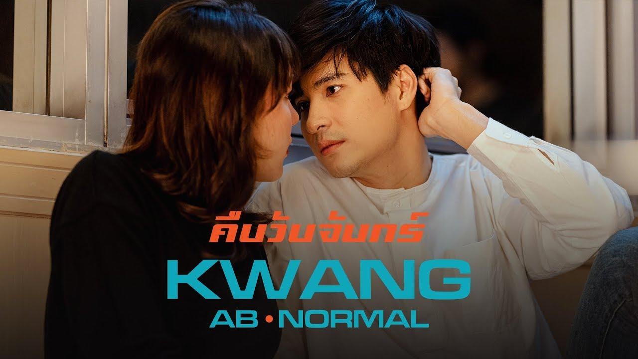 คืนวันจันทร์ - KWANG ABnormal「Official MV」