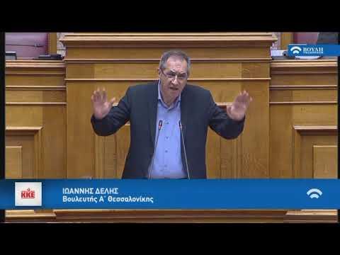 Ι.Δελής (Ειδ.Αγορητής ΚΚΕ) (Αναθεώρηση Συντάγματος) (19/11/2019)