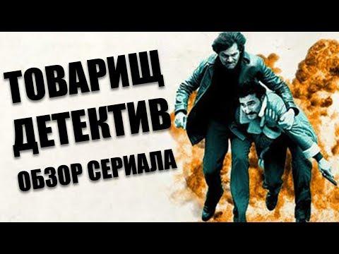 """ТОВАРИЩ ДЕТЕКТИВ """"COMRADE DETECTIVE"""" ОБЗОР СЕРИАЛА"""