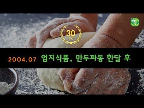 [KBS, 피플 세상속으로] 엄지식품, 만두파동 한달 후 (2004. 07)