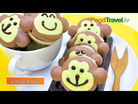 FoodTravelTVChannel - มาการองลิงน้อย Monkey Macaron มาการองเป็นขนมที่มีสีสันและรูปทรงสวยงาม เป็นการเอาตัวมาการอง 2...