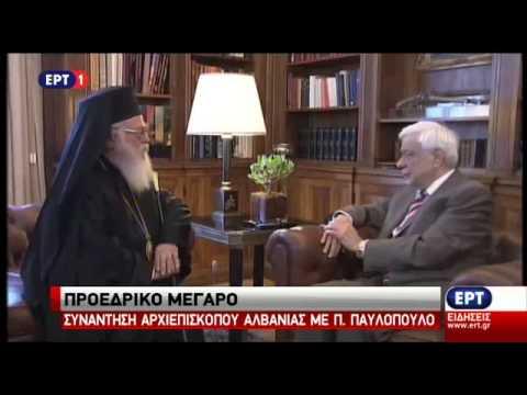Πρ. Παυλόπουλος: Η Ευρώπη πρέπει να πάρει άμεσα θέση για το μεταναστευτικό