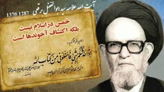 آيت الله برقعی خمس دراسلام نیست بلکه دزدی آخوندهاست