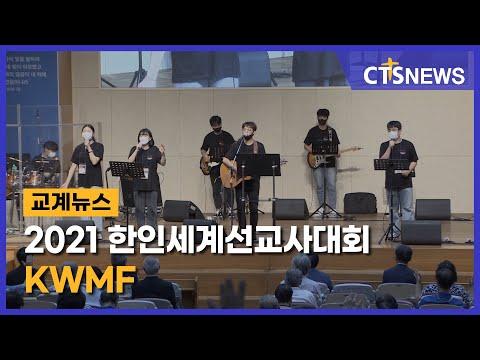 [CTS뉴스] 2021 한인세계선교사대회 KWMF