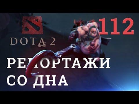 DOTA 2 Репортажи со дна #112