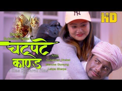 (Chatpate Kanda | चट्पटे काण्ड | New Nepali Short Movie || 2075 /2018 Menuka Gurung | Chatpate Kanda - Duration: 4 minutes, 35 seconds.)