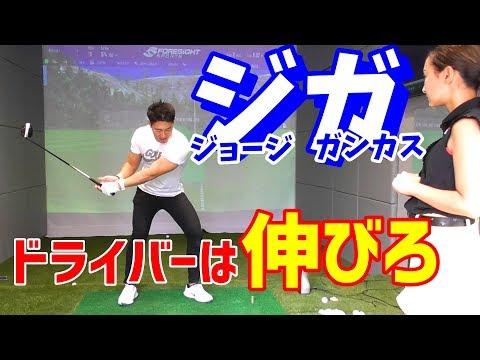 【ゴルフレッスン】GGゴルフ理論はドライバーのインパクトに違 …