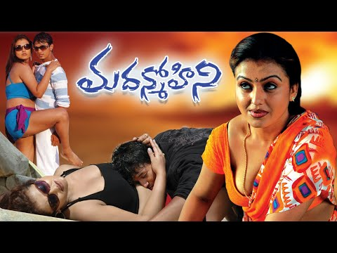 Madhanmohini Latest Telugu Full Movie