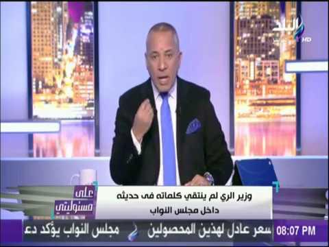 العرب اليوم - بالفيديو: أحمد موسى ينتقد كلمة وزير الري في مجلس النواب