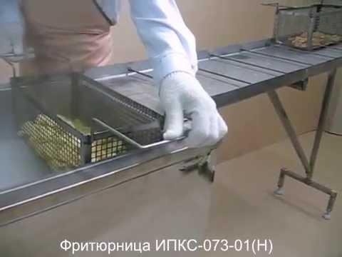 Видео: Фритюрница для пищевых производств ИПКС-073-01(Н).