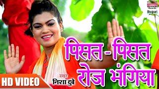 Song : Pisat Pisat Roj BhangiyaSinger : Nisha DubeyAlbum : Chala Kaanwariya Baba NagariyaLyrics : Jittu Jiddi Music :  Shankar SinghVideo Director : Aashish YadavChoreographer : Sunil RockMusic On : Worldwide Recordshttps://www.facebook.com/WorldwideRecordsbhojpuriFor latest Bhojpuri Movies and Songs, don't forget toSubscribe to us on Youtube: http://goo.gl/wbTmz7Follow us on Facebook: https://goo.gl/FCiyorFollow us on Google: https://goo.gl/Lsnh5N