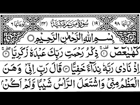 Surah Maryam Full ||By Sheikh Shuraim With Arabic Text (HD)|سورة مريم|