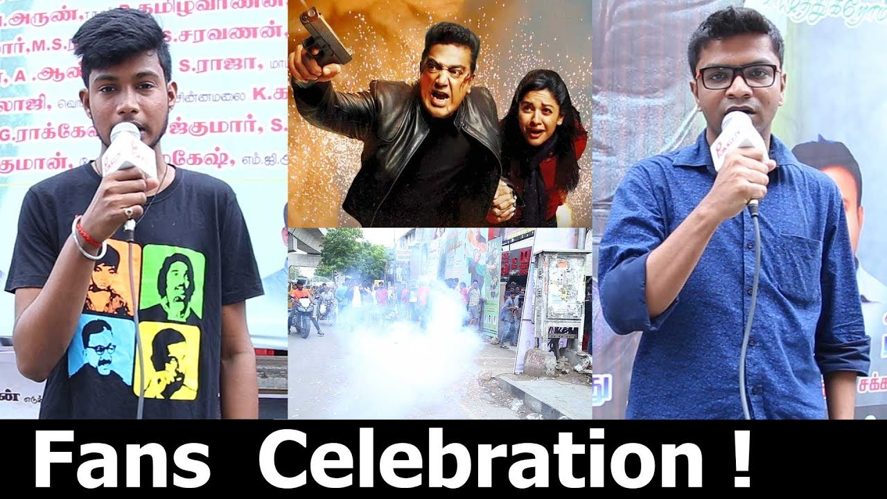 Vishwaroopam 2 Movie First Day First Show Celebrated by Kamal Fans | Vishwaroopam 2 FDFS Celebrations | Fans Reaction