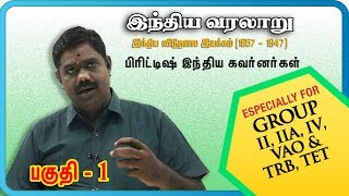 TNPSC History Class ( Competitive exams) in Tamil - இந்திய வரலாறு - இந்தியத் தலைமை ஆளுநர்கள் மற்றும் வைஸ்ராய்கள்TNPSC 2, 2A, 4, TRB, TET, VAOTo watch the rest of the videos buy this DVD at http://www.pebbles.inhttp://pebblestv.comPebbles Live YouTube Channel: https://www.youtube.com/user/PebbleschennaiEngage with us on Facebook at https://www.facebook.com/PebblesChennaiTwitter: https://twitter.com/PebblesChennaiGoogle+: https://plus.google.com/+Pebbleslive/postsShare & Comment If you like