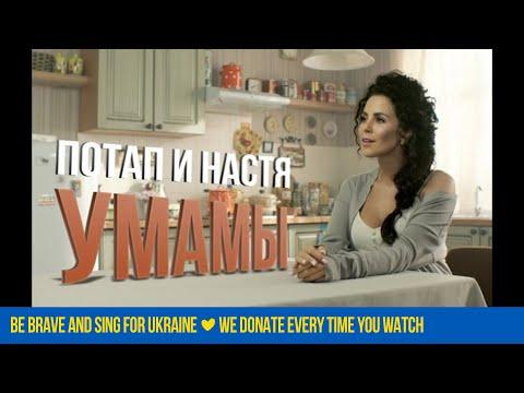 Потап и Настя - Умамы (видео)