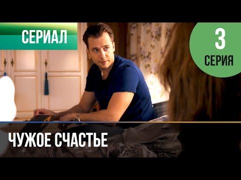 Чужое счастье 3 серия - Мелодрама | Фильмы и сериалы - Русские мелодрамы (видео)