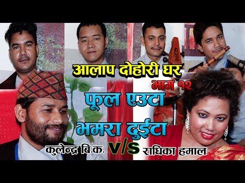 (Kulendra Bk Vs Radhika Hamal Live Dohori Aalap Dohori Ghar लय:- झलक संगीतम - Duration: 28 minutes.)