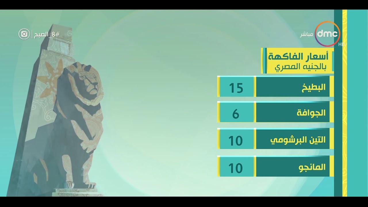8 الصبح - اسعار الخضروات والذهب ومواعيد القطارات بتاريخ 19-8-2019