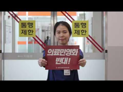 [보건의료노조 스탑모션] 다양한 지역, 직종의 조합원 80여명이 직접 참여하여 제작한 보건의료노조 소개 영상
