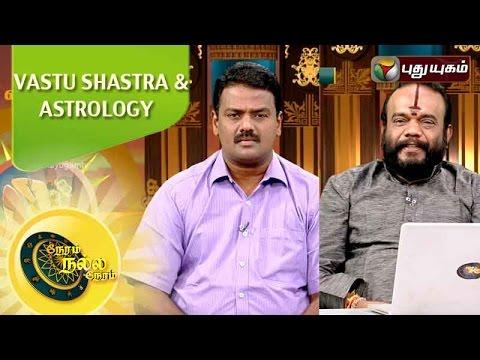 Neram-Nalla-Neram-25-01-2016-Puthuyugam-TV