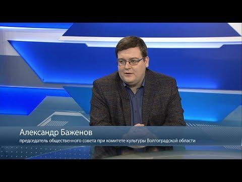 Александр Баженов, председатель общественного совета при комитете культуры Волгоградской области
