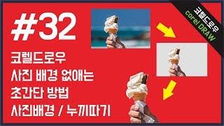 #32 코렐드로우 사진배경 없애는 초간단 필살기 방…