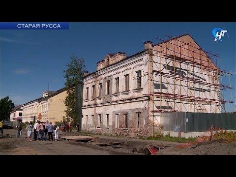 В Старой Руссе началась реставрация «Дома Пономаревой»