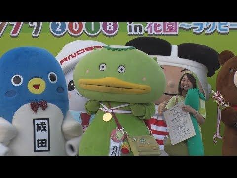 ゆるキャラ日本一に埼玉のカパル 「こにゅうどうくん」は3位
