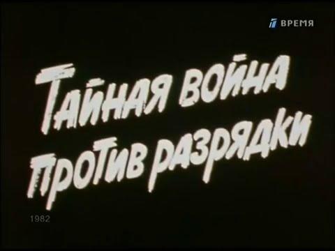 """, title : '1982 год.""""Тайная война против разрядки""""- документальный фильм ТО """"Экран"""" и Гостелерадио СССР.'"""