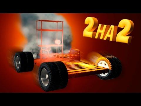 ДВА на ДВА   Строительство Машины за 20 минут & Гонки   Gmod