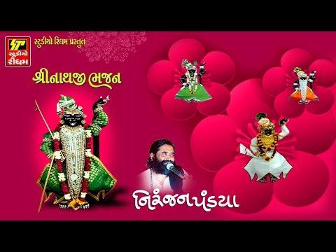 Video Popular Shrinathji Bhajan   Jukebox   Super Hit Gujarati Bhajan   Niranjan Pandya Bhajan Part 1 download in MP3, 3GP, MP4, WEBM, AVI, FLV January 2017