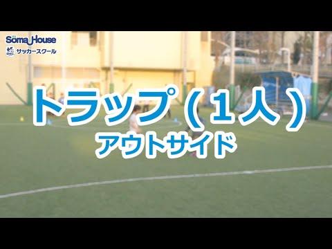 【サッカー基礎】26トラップ(1人) アウトサイド 解説あり