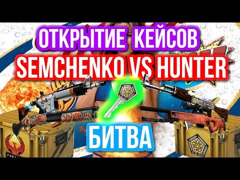 ОТКРЫТИЕ КЕЙСОВ - БИТВА : Semchenko VS Hunter