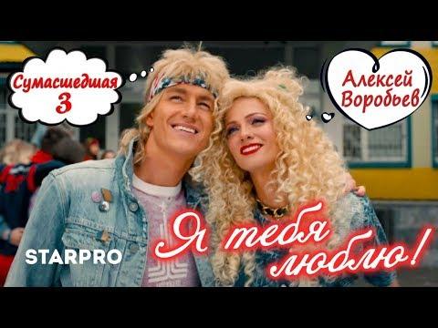 Алексей Воробьев - Я тебя люблю - DomaVideo.Ru