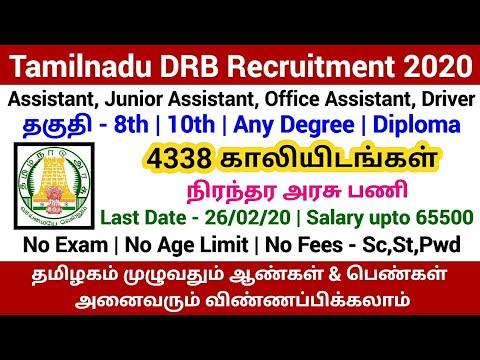 Tamilnadu DRB Recruitment 2020 | Permanent Job | Government Job 2020 in Tamil | Tamilnadu Jobs 2020